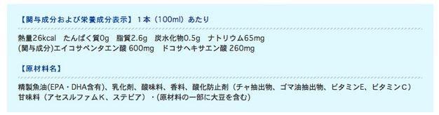 ニッスイ イマークS 【特定保健用食品】