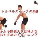 ケトルベルスイングの効果とやり方|筋肥大を目指さない方におすすめ