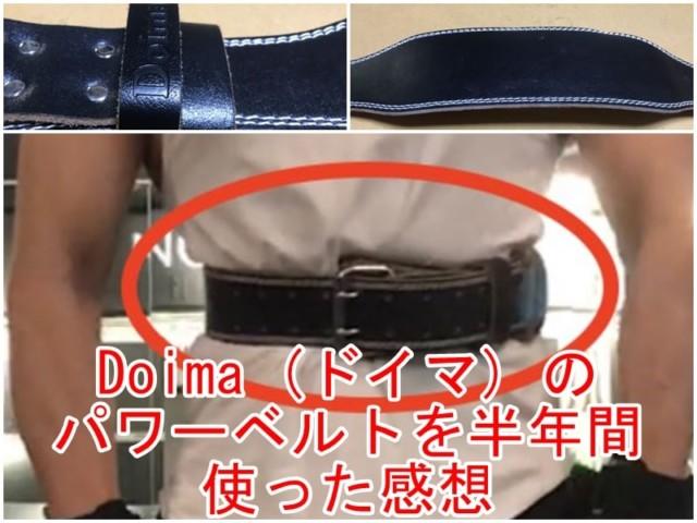 Doima (ドイマ) のパワーベルトを半年間使った感想