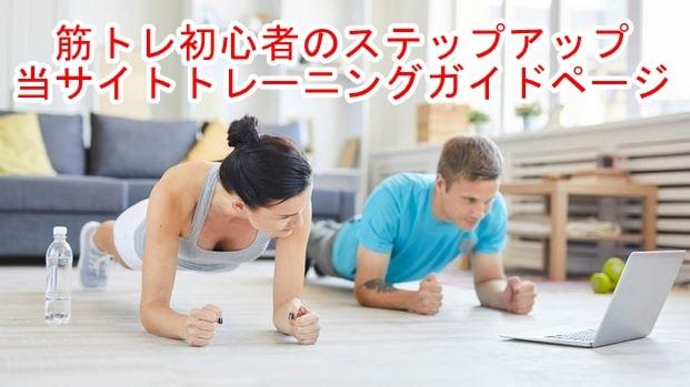 筋トレ 初心者 ステップアップ