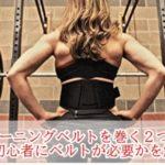 筋トレ|トレーニングベルトを巻く2つの効果 初心者に必要かを解説