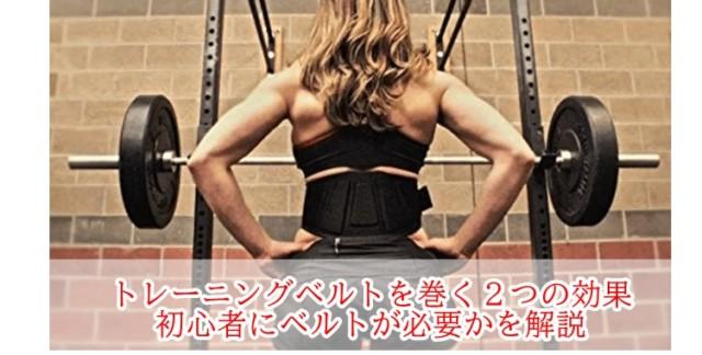 トレーニングベルト-min