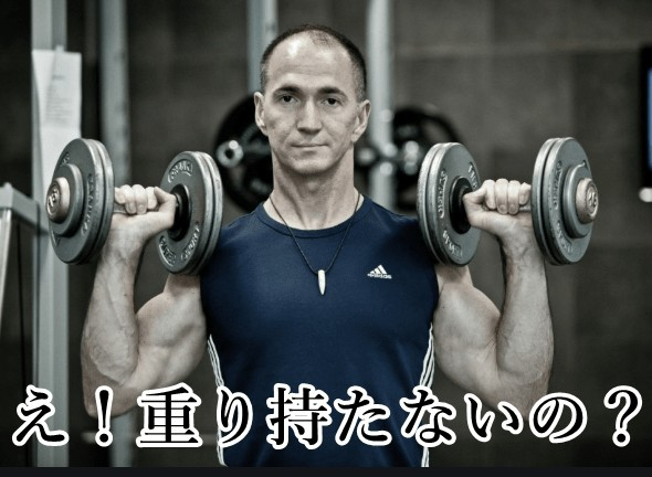 40代 筋トレ 初心者
