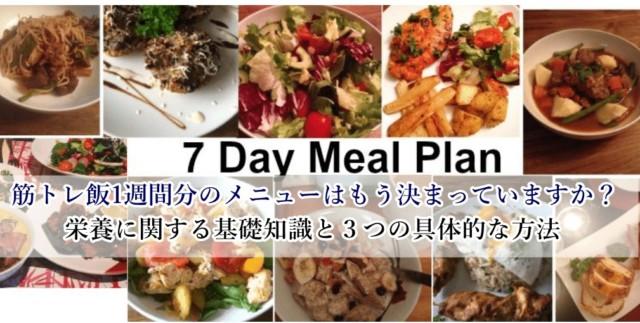 筋トレ 1週間 食事