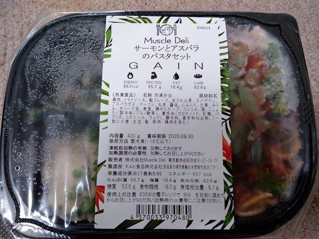 マッスルデリ 評判 口コミ