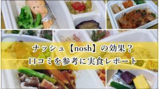 ナッシュ お弁当